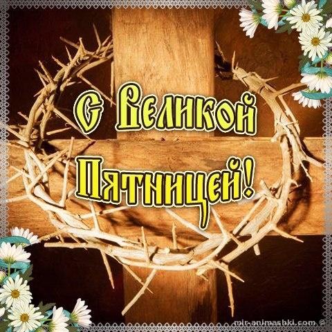 Поздравления на Страстная пятница в картинках - Религиозные праздники поздравительные картинки