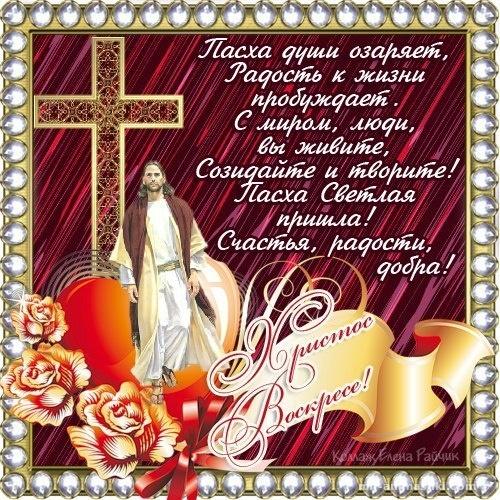 Открытки со стихами на Пасху - C Пасхой поздравительные картинки