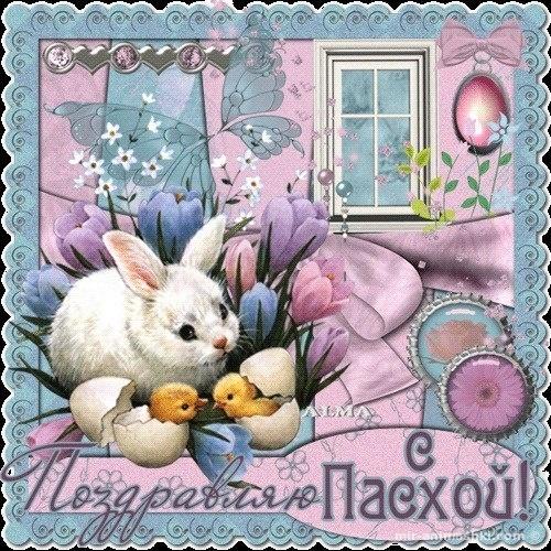Добрые открытки с Пасхой - C Пасхой поздравительные картинки