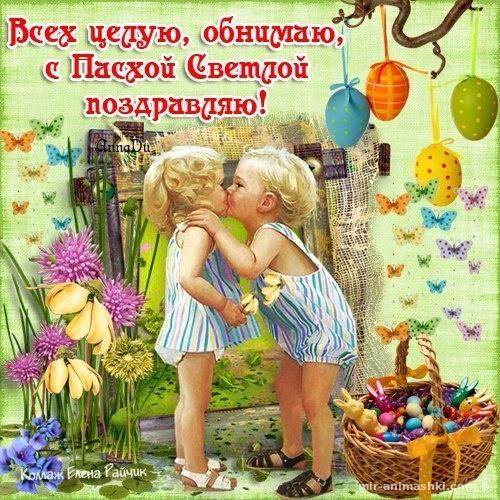 Поздравляю с праздником Пасхи - C Пасхой поздравительные картинки