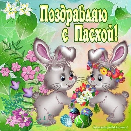 Поздравляю с праздником Светлой Пасхи - C Пасхой поздравительные картинки