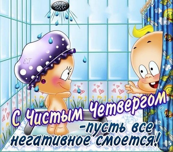 Поздравления в открытках с Чистым Четвергом - С Чистым Четвергом поздравительные картинки