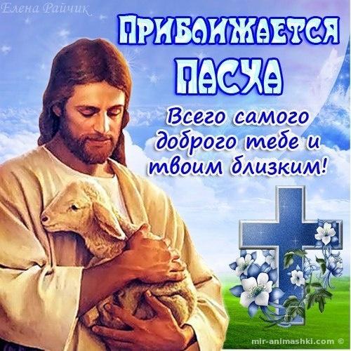Картинки со стихами с праздником Пасха - C Пасхой поздравительные картинки