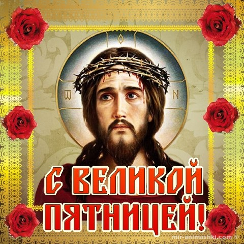 Страстная Пятница пришла - Религиозные праздники поздравительные картинки