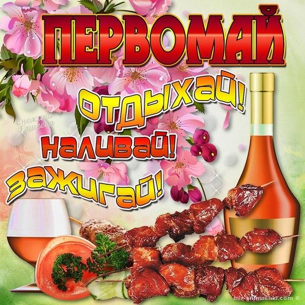 Яркая открытка к празднику 1 мая - Поздравления с 1 мая поздравительные картинки