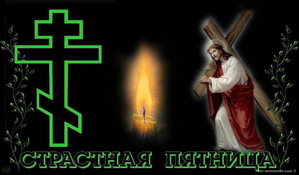 Великой Пятницы день - Религиозные праздники поздравительные картинки