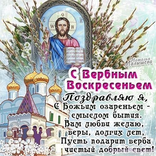 Картинки со стихами с Вербным Воскресеньем - С Вербным Воскресеньем поздравительные картинки