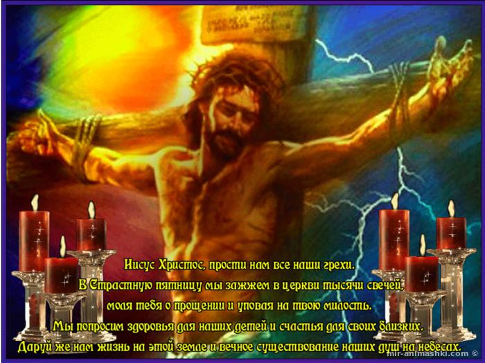 Стихи в открытках со Страстной пятницей - Религиозные праздники поздравительные картинки