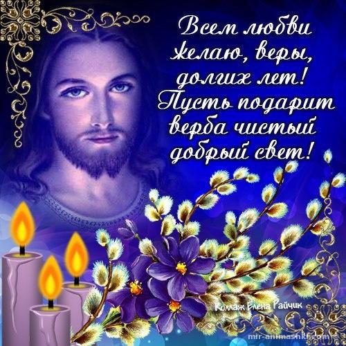 Красивые картинки с Вербным Воскресеньем - С Вербным Воскресеньем поздравительные картинки