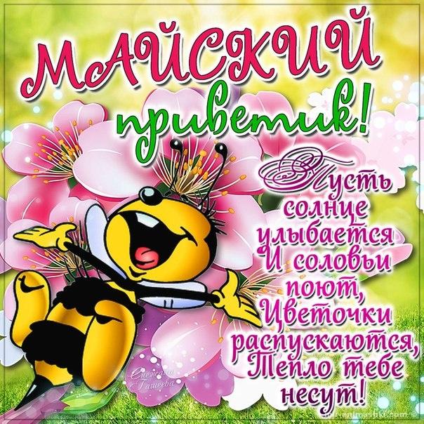 Вставай, открытка с майскими денечками