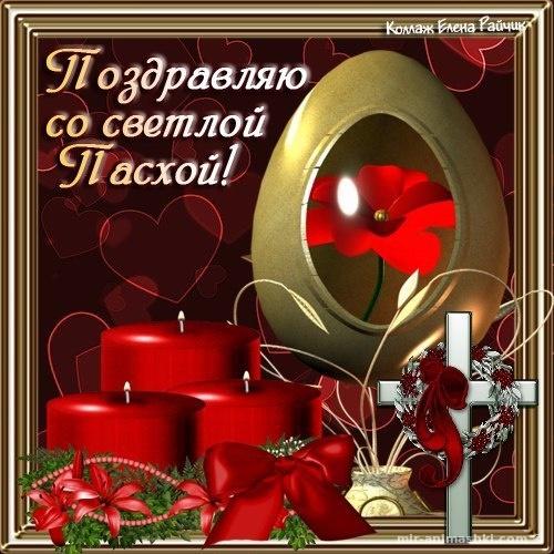 Открытки со стихами с праздником Пасха - C Пасхой поздравительные картинки