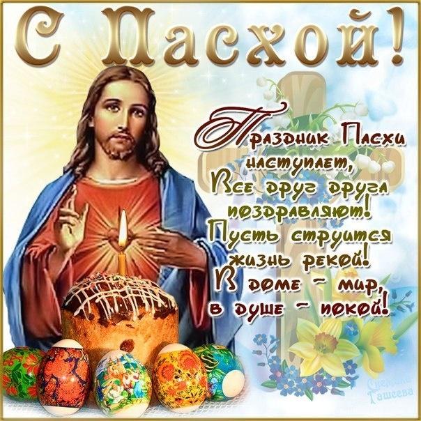 Картинки со Святой Великой Пасхой - C Пасхой поздравительные картинки