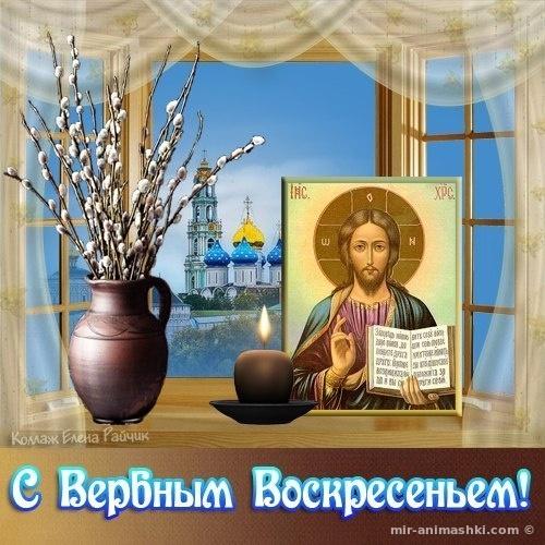 Поздравления на Вербное Воскресенье в открытках - С Вербным Воскресеньем поздравительные картинки