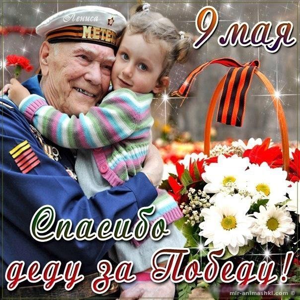 Поздравительная открытка с 9 мая для ветеранов Великой Отечественной - С Днём Победы 9 мая поздравительные картинки