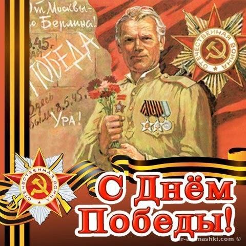Добрые открытки с Днем Победы 9 мая - С Днём Победы 9 мая поздравительные картинки