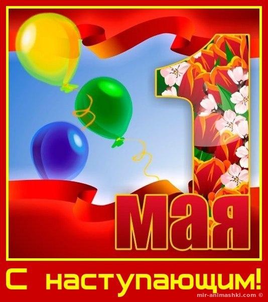 Открытки с 1 мая - Днем Весны и Труда - Поздравления с 1 мая поздравительные картинки