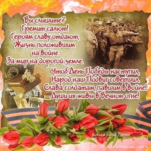 Поздравительные картинки с Днем Победы 9 мая - С Днём Победы 9 мая поздравительные картинки