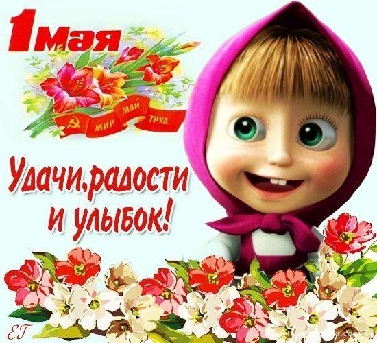 1 Мая праздник весны и труда поздравления - Поздравления с 1 мая поздравительные картинки