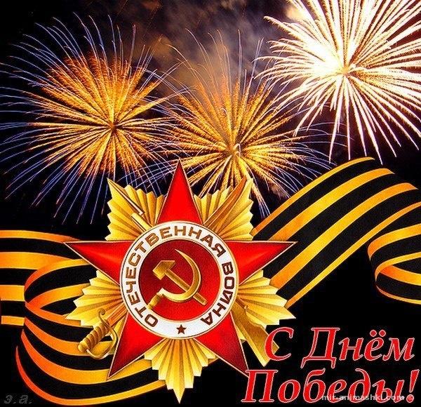 Красивая поздравительная картинка с Днем победы - С Днём Победы 9 мая поздравительные картинки