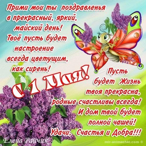 Поздравления в открытках с Первым Мая - Поздравления с 1 мая