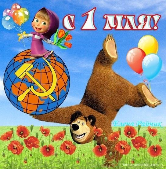 Картинки с 1 мая - Днем Весны и Труда - Поздравления с 1 мая поздравительные картинки