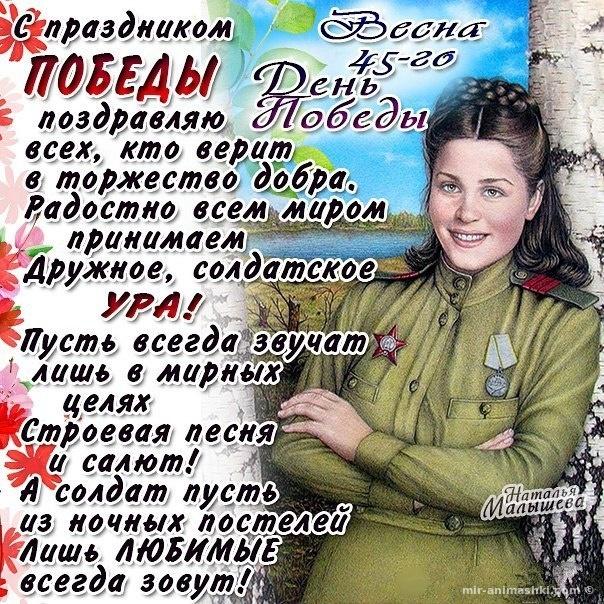 Красивая поздравительная открытка с Днем победы - С Днём Победы 9 мая поздравительные картинки
