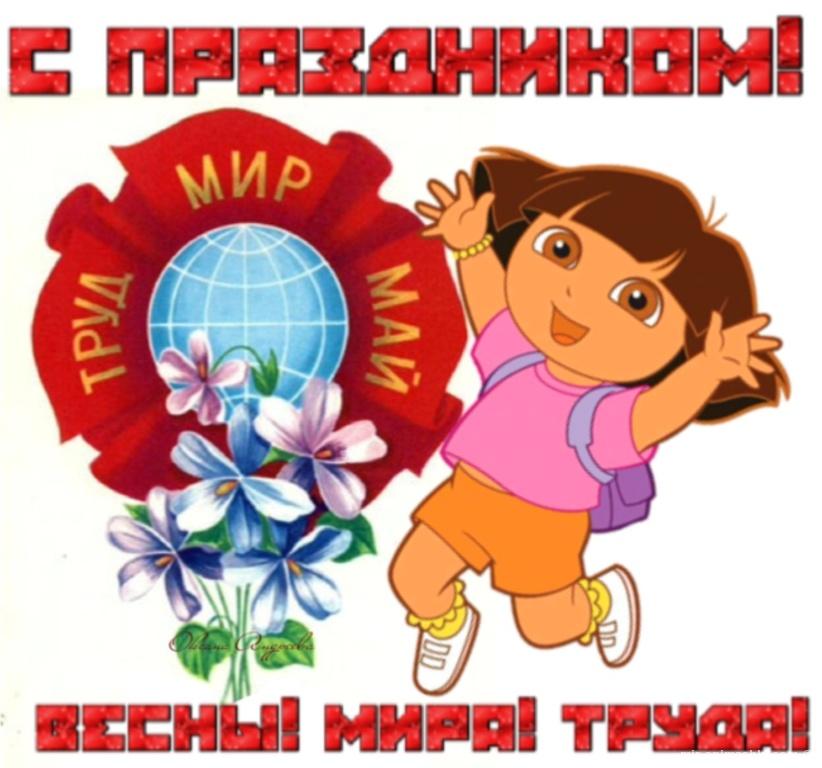 Поздравления с днем труда в картинках - Поздравления с 1 мая поздравительные картинки