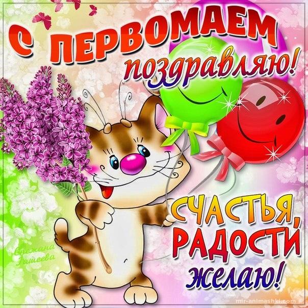 Скачать картинки с Первым Мая - Поздравления с 1 мая поздравительные картинки