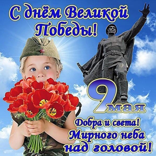 Душевные открытки с Днем Победы 9 мая - С Днём Победы 9 мая поздравительные картинки