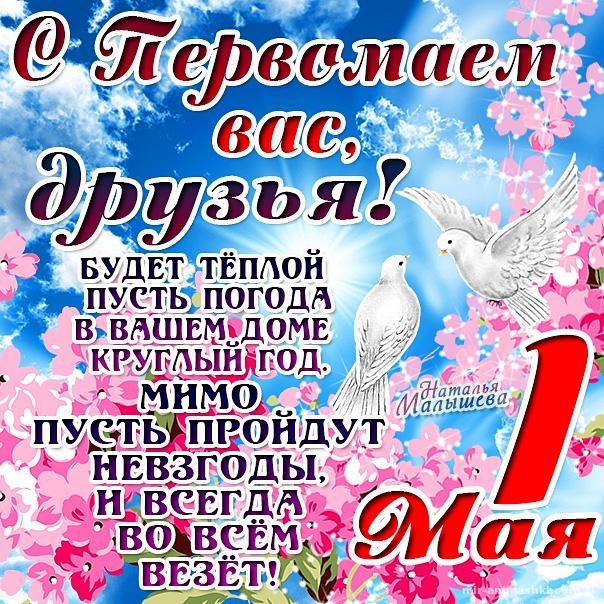 Открытки с Первомаем - Поздравления с 1 мая поздравительные картинки
