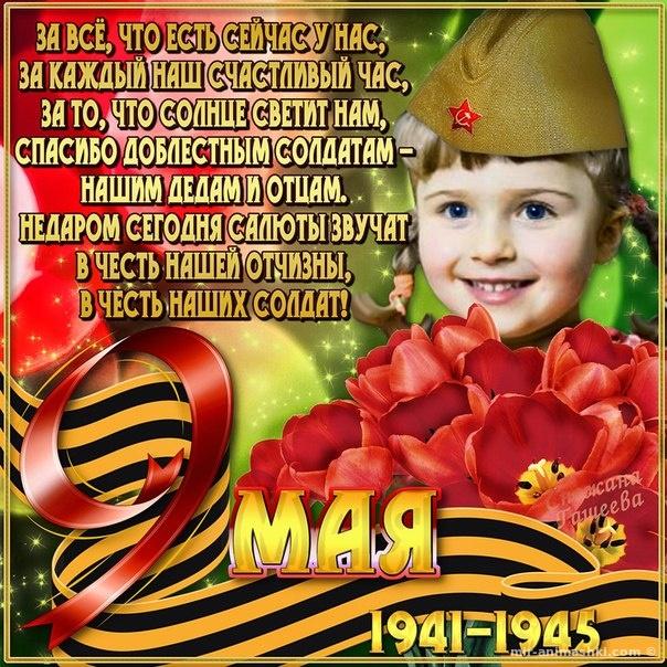 Поздравление с Днем Победы в стихах - С Днём Победы 9 мая поздравительные картинки