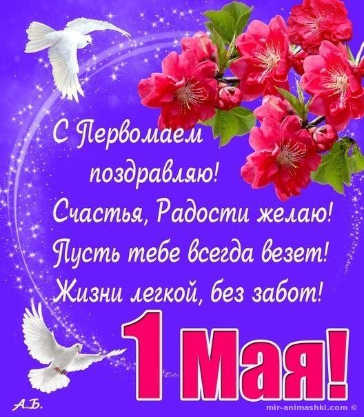 Картинки со стихами на Первомай - Поздравления с 1 мая поздравительные картинки