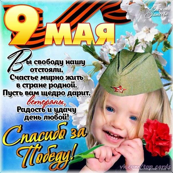 Скачать картинки с Днем Победы - С Днём Победы 9 мая поздравительные картинки
