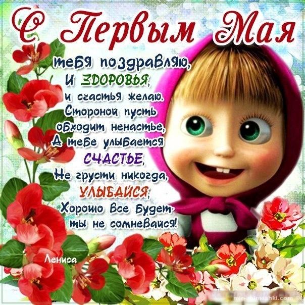 Поздравления на Первомай в открытках - Поздравления с 1 мая поздравительные картинки