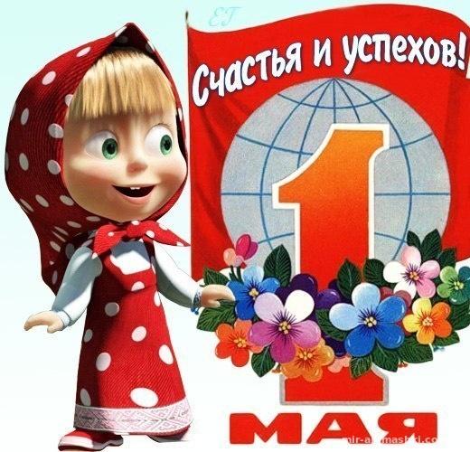 Картинки с праздником труда 1 мая - Поздравления с 1 мая поздравительные картинки