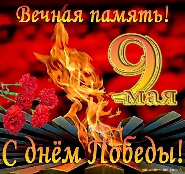 Вечный огонь и красные гвоздики - С Днём Победы 9 мая поздравительные картинки