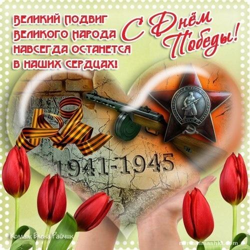 Поздравительные открытки с Днем Победы 9 мая - С Днём Победы 9 мая поздравительные картинки