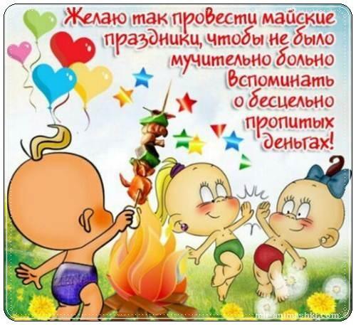 Яркие оригинальные картинки на 1 мая - Поздравления с 1 мая поздравительные картинки