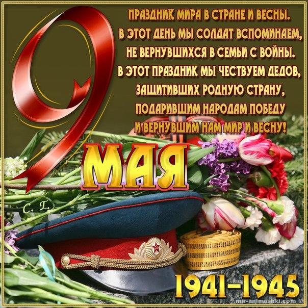 Открытка на 9 мая с подписью в стихах - С Днём Победы 9 мая поздравительные картинки
