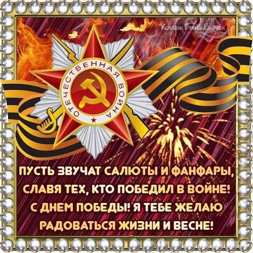 Открытки со стихами с Днем Победы 9 мая - С Днём Победы 9 мая поздравительные картинки