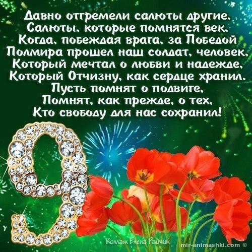 Открытка с праздником Победы 9 мая - С Днём Победы 9 мая поздравительные картинки