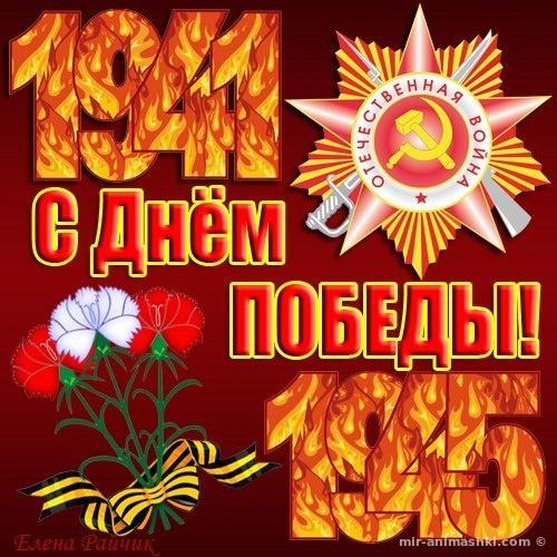 Поздравительная картинка с Днем Победы 9 мая - С Днём Победы 9 мая поздравительные картинки