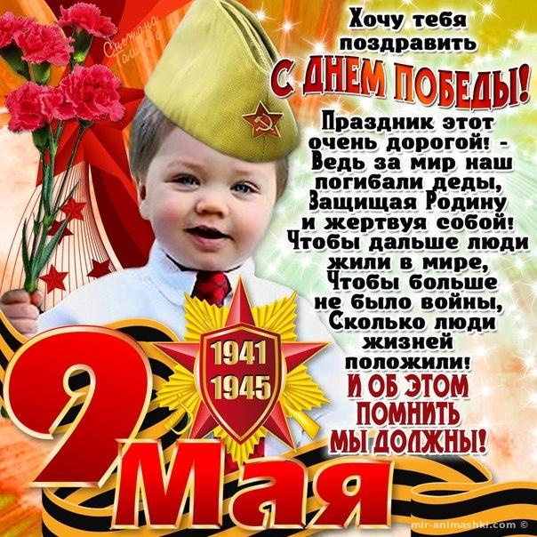 Пожелания с Днем Победы в картинках - С Днём Победы 9 мая поздравительные картинки