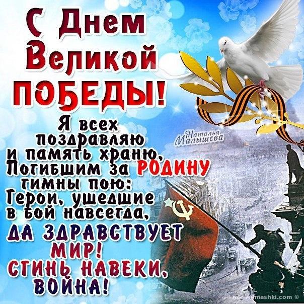 Открытки ко Дню Победы 9 мая в стихах - С Днём Победы 9 мая поздравительные картинки