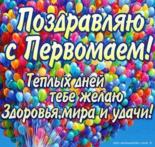 Открытки с праздником труда 1 мая - Поздравления с 1 мая поздравительные картинки