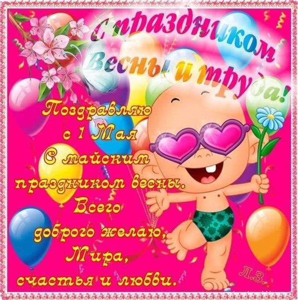 Прикольная открытка с Первым Мая - Поздравления с 1 мая поздравительные картинки