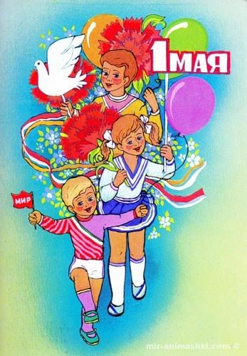 Первое мая - красивые и прикольные открытки - Поздравления с 1 мая поздравительные картинки