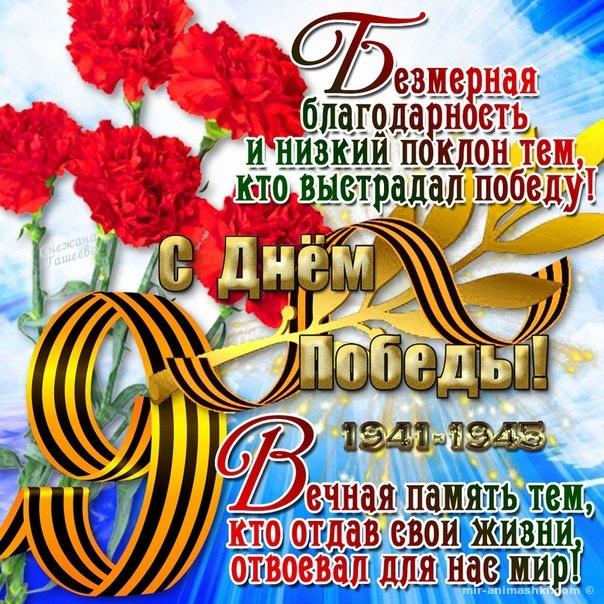 Открытки с Днем Победы - 9 мая - С Днём Победы 9 мая поздравительные картинки