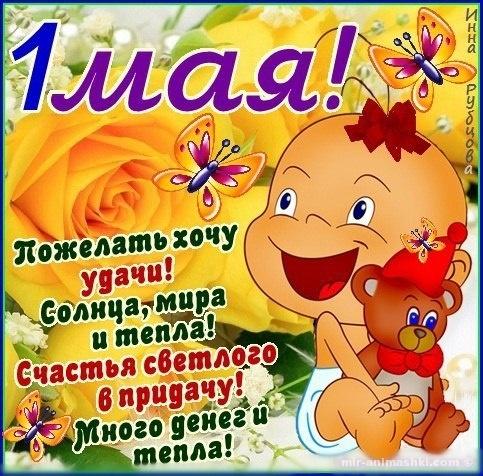 Поздравительные открытки с 1 мая - Поздравления с 1 мая поздравительные картинки