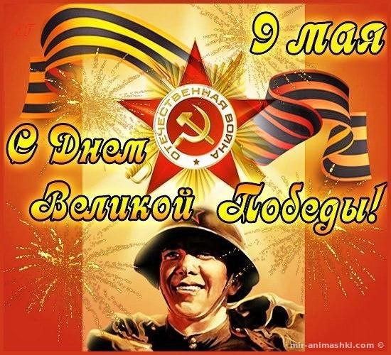 Патриотические открытки с Днем Победы - С Днём Победы 9 мая поздравительные картинки